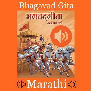 Bhagavad Gita (as it is) Narration in Marathi