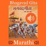 Bhagavad Gita Marathi Narration App